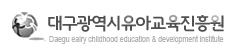 유아교육진흥원